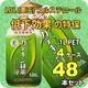 伊藤園 カテキン緑茶 1.05LPET 48本セット (4ケース) 【特定保健用食品】 写真1