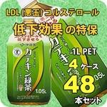 伊藤園 カテキン緑茶 1.05LPET 48本セット (4ケース) 【特定保健用食品】