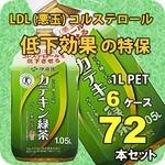 伊藤園 カテキン緑茶 1.05LPET 72本セット (6ケース) 【特定保健用食品】