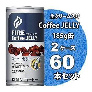 キリン FIRE(ファイア) コーヒーゼリー 185g缶 60本セット (2ケース)