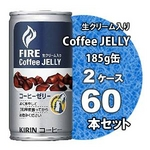 FIRE(ファイア) コーヒーゼリー 185g缶 60本セット (2ケース)