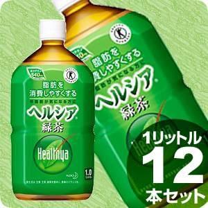 花王 ヘルシア緑茶 1LPET 12本セット (1ケース) 【特定保健用食品】