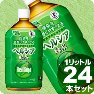 花王 ヘルシア緑茶 1LPET 24本セット (2ケース) 【特定保健用食品】