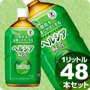 花王 ヘルシア緑茶 1LPET 48本セット (4ケース) 【特定保健用食品】