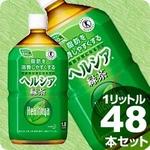 ヘルシア緑茶 1LPET 48本セット (4ケース) 【特定保健用食品】