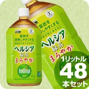 花王 ヘルシア緑茶 まろやか 1LPET 48本セット (4ケース) 【特定保健用食品(トクホ)】 - 拡大画像