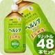 花王 ヘルシア緑茶 まろやか 1LPET 48本セット (4ケース) 【特定保健用食品(トクホ)】 - 縮小画像1