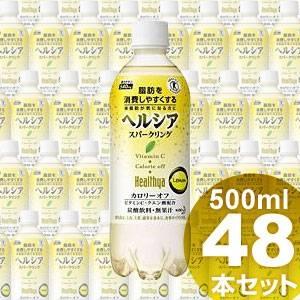 花王 ヘルシア スパークリング 500mlPET 48本セット (2ケース) 【特定保健用食品】