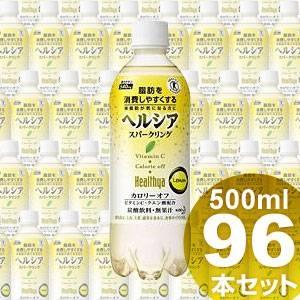 花王 ヘルシア スパークリング 500mlPET 96本セット (4ケース) 【特定保健用食品】