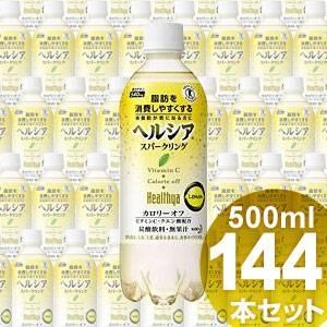 花王 ヘルシア スパークリング 500mlPET 144本セット (6ケース) 【特定保健用食品】