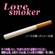 電子タバコ Love smoker スターターキット 本体セット ノーマル味 写真2