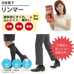 強力消臭靴下 リンマー(男性用Lサイズ 26〜28cm) 4足セット