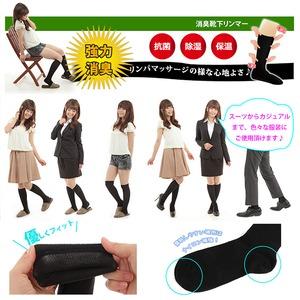 強力消臭靴下 リンマー(女性用レディース Mサイズ(24〜26cm) 4足セット 抗菌防臭加工