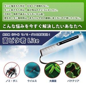 ダニ対策 紫外線(UV-C)棒!菌ピタ君 Lite - 拡大画像