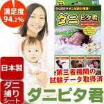 ダニピタ君(5枚入り) 新しいダニ捕りシート【日本製】