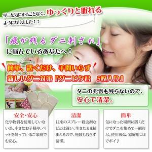 ダニピタ君(5枚入り) 新しいダニ捕りシート、ダニ捕りマット【日本製】