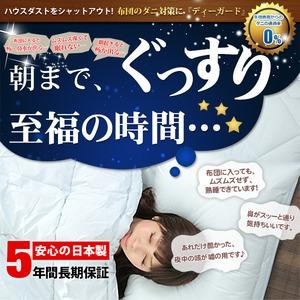 ディーガード布団セット シングル ブルー 【ダニ対策・ダニ予防ふとんセット】