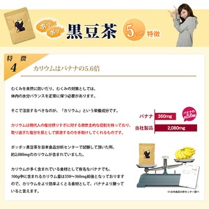 ポッポッ黒豆茶 国産 ティーバッグ 90g(3g×30包) 【日本製】