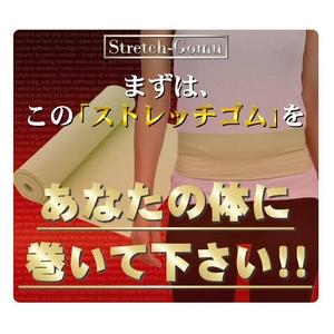 巻くだけダイエット~ストレッチゴム【バーゲン通販】