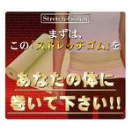 巻くだけバンド ストレッチゴム 9個セット¥9,261
