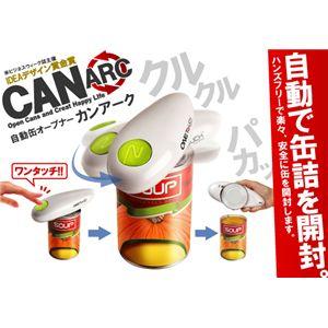 自動缶オープナー カンアーク NEW - 拡大画像