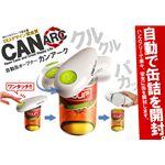 自動缶オープナー カンアーク NEW