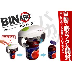 電動ビンオープナー ビンアーク - 拡大画像