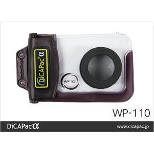 ディカパックα デジタルカメラ専用防水ケース WP-110 - 拡大画像