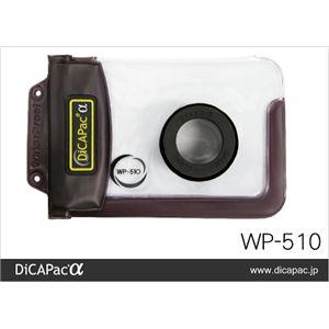 ディカパックα デジタルカメラ専用防水ケース WP-510 - 拡大画像