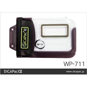 ディカパックα デジタルカメラ専用防水ケース WP-711 - 拡大画像