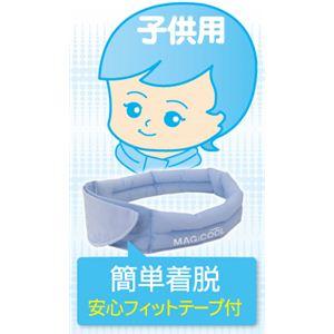 MAGICOOL Kids(マジクール キッズ) ライトブルー  【同色3個セット】【子供用 冷感持続ネッククーラー】
