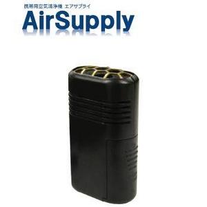 携帯用空気清浄機 AirSupply(エアサプライ) AS150MMB ブラック - 拡大画像