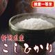 【味と価格に自信アリ!】厳選一等米!平成21年産 新潟県産こしひかり白米(30kgの玄米を精米して出荷します。重量が約10%目減りします)