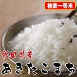 【味と価格に自信アリ!】厳選一等米!平成21年産 秋田県産あきたこまち玄米10Kg(5kg×2)