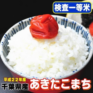 【味と価格に自信アリ!平成22年産新米】極上一等米! 千葉県産あきたこまち白米(30kgの玄米を精米して出荷します。重量が約10%目減りします) - 拡大画像
