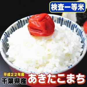 【予約販売:平成22年産新米】極上一等米! 千葉県産あきたこまち玄米30Kg