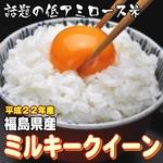 【平成22年産 味と価格に自信アリ!】福島県産ミルキークイーン 玄米10Kg(5kg×2)