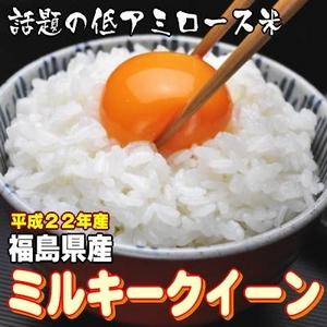 【平成22年産新米 味と価格に自信アリ!】福島県産ミルキークイーン 玄米20Kg(5kg×4)