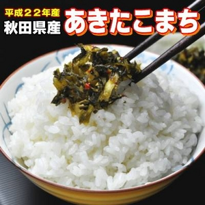 【平成22年産新米 味と価格に自信アリ!】秋田県産あきたこまち 白米10Kg(5kg×2)