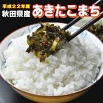 【平成22年産 味と価格に自信アリ!】秋田県産あきたこまち 玄米20Kg(5kg×4)