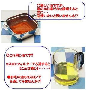 油こし器/オイルポット 【ブルー】 フィルター67個セット 『コスロン』 日本製 〔キッチン用品 調理器具〕