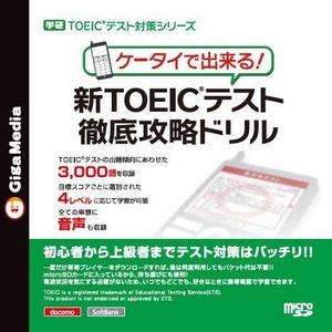 学研TOEIC(R)テスト対策シリーズ ケータイで出来る!新TOEIC(R)テスト徹底攻略ドリル