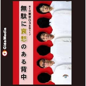 第6回東京03単独ライブ「無駄に哀愁のある背中」for mobile