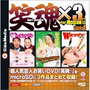 笑魂×3 for mobile Vol.4