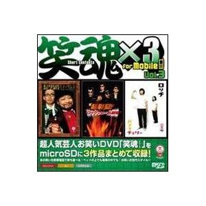 笑魂×3 For mobile Vol.3