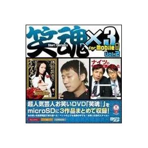 笑魂×3 For mobile Vol.2