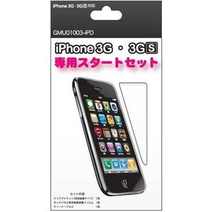 【iPhone(アイフォン)専用】iPhone 3G 3GS 専用スタートセット
