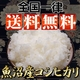 松田さんちの魚沼産コシヒカリ20kg(10kg×2袋) 写真2