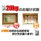 松田さんちの魚沼産コシヒカリ20kg(10kg×2袋) 写真6