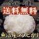 【お中元用 のし付き(名入れ不可)】松田さんちの魚沼産コシヒカリ10kg 写真2